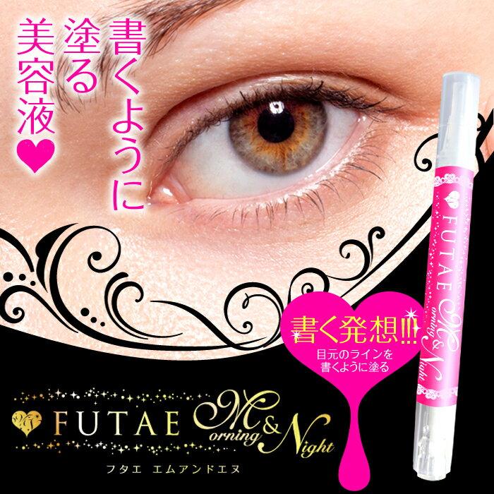 あす楽税込送料無料二重化粧品FUTAEM&N28ml(目元用美容液)[997]一重二重まぶた化粧品美