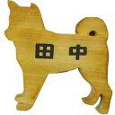 ネームプレート 柴犬 犬型プレート 文字こげ茶色 ハンドメイド オーダーメイド