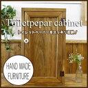 トイレットペーパーキャビネット 木製ひのき 木製扉 背板つき ニッチ用埋め込みタイプ 26×14×46cm(アンティークブラウン)受注製作