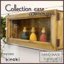 コレクションケース 木製ひのき 透明ガラス扉 アクセサリーケース 40×9×17cm 壁掛けガラスケース ディスプレイケース(アンティークブラウン)受注製作