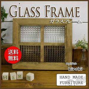 ガラスフレーム木製ひのきフランス製チェッカーガラス両面桟入りガラス窓35×2.5×30cm北欧(アンティークブラウン)