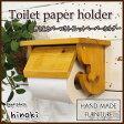 トイレットペーパーホルダー 木製ひのき 押さえカバー付き シェルフトイレットペーパーホルダー 奥行き広め ナチュラル 受注製作
