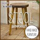 丸スツール 木製ひのき 丸椅子 STOOL 高さ44cm (アンティークブラウン)受注製作