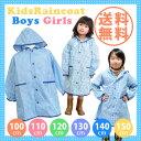 【送料無料】通園通学の必需品 男の子 女の子 兼用レインコート 子供用雨具100cm110cm120cm130cm140cm150cm チェックが爽やかなレインコート
