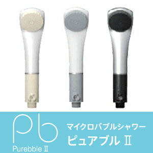 Micro bubble shower head ピュアブル 2
