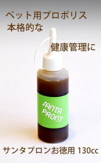 -Propolis in pet health care-pet for propolis サンタプロン 130 cc
