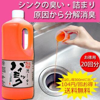 Professional bio deodorant sink units sink for バイミック 1 liter