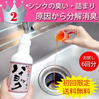 Bio deodorant for the kitchen sink with バイミック 300 ml