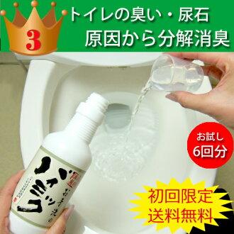 Bio deodorant for toilet toilets for バイミック 300 ml