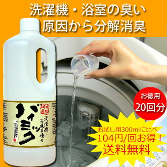 Bio deodorant washing machine and bath for washing machine and bath バイミック 1 liter