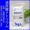 Hiskitt(ハイスキット)シリーズ 酸素系漂白剤(過炭酸ナトリウム) 1000g(溶けやすい極細粒タイプ)