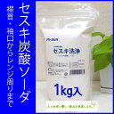 Hiskitt(ハイスキット)シリーズ セスキ炭酸ソーダ 1000g(溶けやすい極細粉タイプ)セスキ洗浄剤(セスキ炭酸ナトリウム)