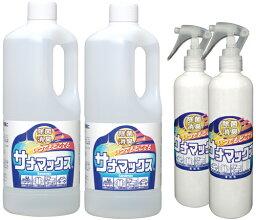 除菌消臭剤サナマックス 1リットル×2本(300ml詰替用スプレーボトル2個付)
