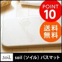 【3/1〜値上げ対象】soil (ソイル) バスマット 〔バス/お風呂/bathmat/珪藻土/調湿/吸湿/速乾〕【送料無料】