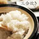 長谷製陶 かまどさん 三合炊き【送料無料】