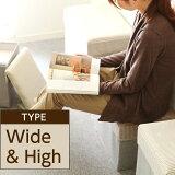 ボックス型収納スツール ワイド&ハイタイプ