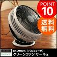 サーキュレーター/扇風機 GreenFan Cirq(グリーンファン サーキュ) [バルミューダ BALMUDA]【送料無料】
