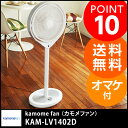 扇風機 kamome fan (カモメファン) KAM-LV1302D オマケ付【送料無料】【あす楽対応】