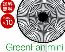 扇風機(せんぷうき)/サーキュレーターGreenFan mini (グリーンファン ミニ)【送料無料】