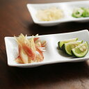 kowake(コワケ)ミニ 2つ仕切り皿