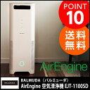 AirEngine (エアエンジン) 空気清浄機 EJT-1100SD PM2.5対応 バルミューダ BALMUDA【送料無料】
