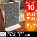 暖房/ヒーター ±0 プラスマイナスゼロ パネルヒーター X010【送料無料】【あす楽対応】