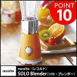 [ダイエットスムージーレシピ+ボトル洗浄用ブラシの特典付き] recolte SOLO Blender レコルト ソロ・ブレンダー サンテ RSB-2