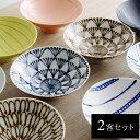 白山陶器 平茶わん 2客セット (専用ギフトボックス付き)