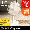 扇風機 ±0 リビングファン XQS-Z710/プラスマイナスゼロ【送料無料】【あす楽対応】