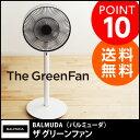 BALMUDA The GreenFan/バルミューダ グリーンファン 扇風機 EGF-1600【送料無料】