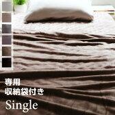 毛布 シングル マイクロファイバー シングル毛布 CHARMANTE BONHEUR [17万枚突破の伝説毛布]【あす楽対応】