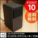 ヒーター/暖房 ±0 プラスマイナスゼロ ミニセラミックファンヒーター Y120【送料無料】