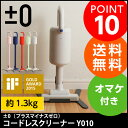 掃除機 コードレスクリーナー ±0 プラスマイナスゼロ XJC-Y010【送料無料】【あす楽対応】