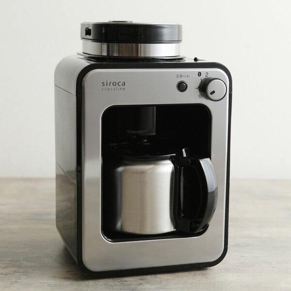 siroca 豆が挽ける全自動コーヒーメーカー STC-501 ステンレスサーバータイプ/シロカ