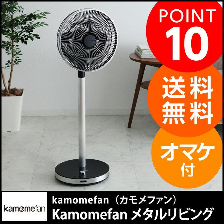 kamomefan メタルリビング 扇風機/おしゃれ dc dcモーター 省エネ ドウシシャ【送料無料】