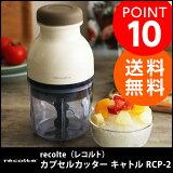 recolte カプセルカッター キャトル RCP-2/レコルト フードプロセッサー【送料無料】