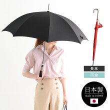 WAKAO シンプルスレンダーカバー付雨長傘