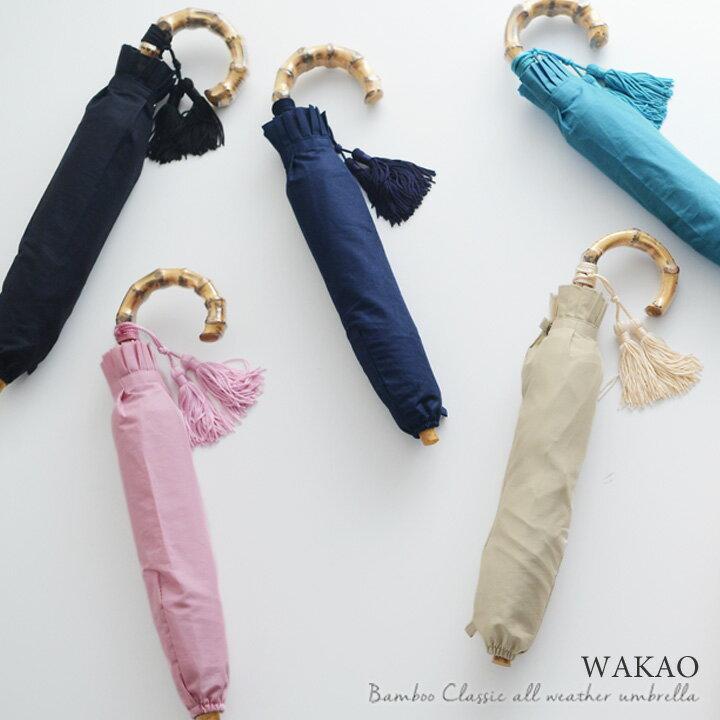 WAKAO バンブークラシック 晴雨兼用折傘