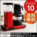 MOCCAMASTER 世界が認めるコーヒーメーカー/モカマスター【送料無料】