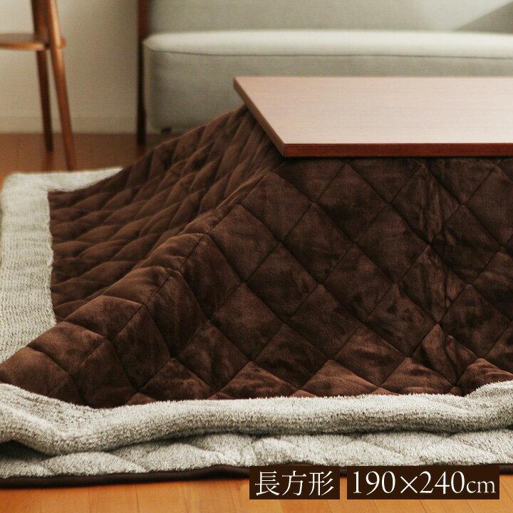吸湿発熱あったかこたつ布団 リバーシブル 長方形 190×240cm (こたつ適応サイズ:縦75〜80×横115〜120cm)