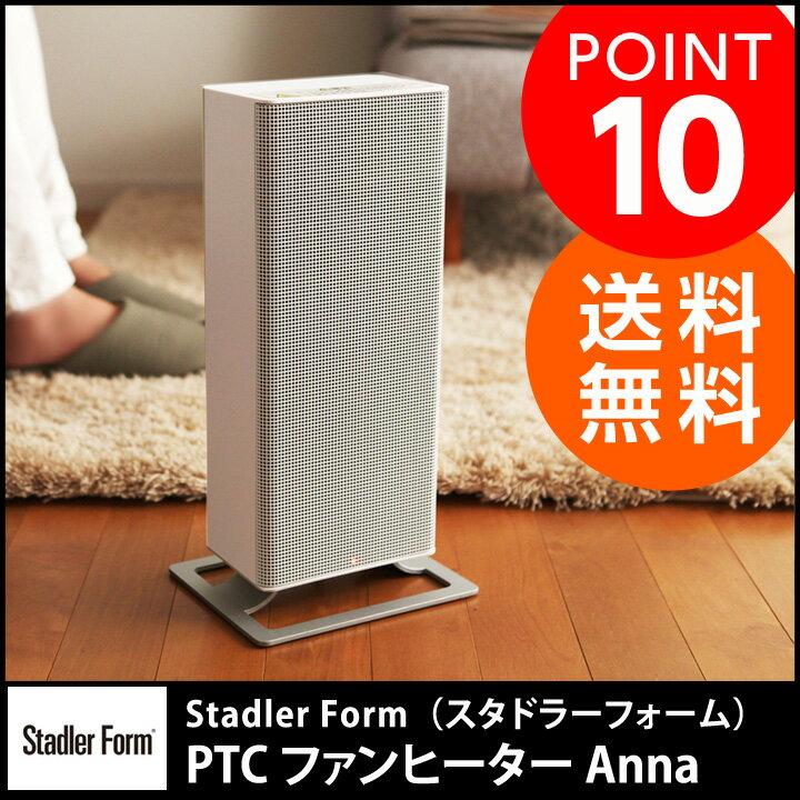 Stadler Form PTCファンヒーター Anna/スタドラーフォーム【送料無料】【あす楽対応】