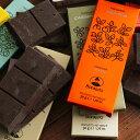 チョコレート タブレット アンティカ・ドルチェリア・ボナイユート