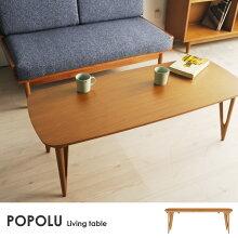 POPOLU ポポル リビングテーブル