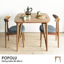 POPOLU ポポル ダイニングテーブル 80×80cm