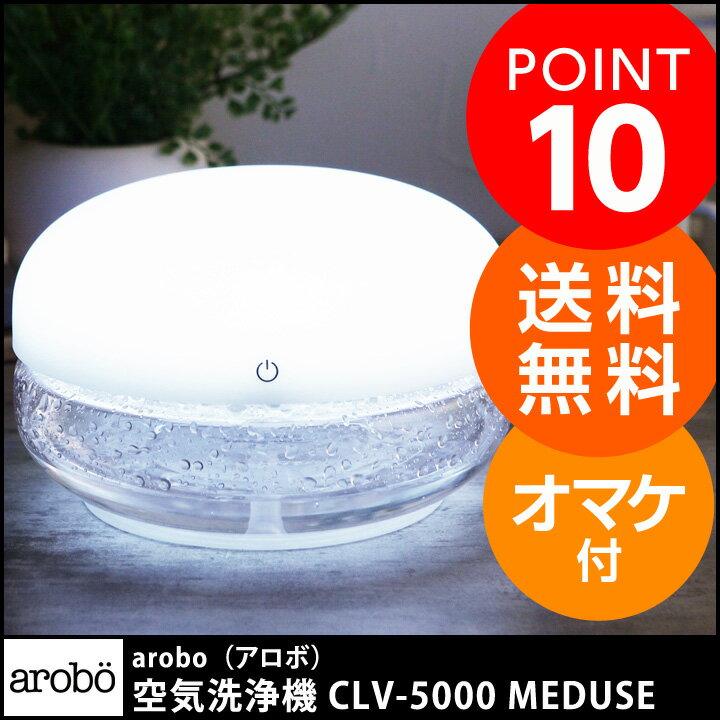 arobo 空気洗浄機 CLV-5000 MEDUSE/アロボ【送料無料】