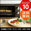 木目調ビッグオーブントースター DOT-1402【送料無料】