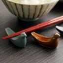 益子焼 つかもと窯 伝統釉 トリの箸置き