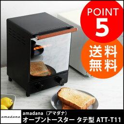 amadana オーブントースター タテ型 ATT-T11/アマダナ【送料無料】