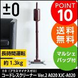 掃除機 コードレスクリーナー ±0 Ver.2 A020/プラスマイナスゼロ【送料無料】【あす楽対応】