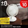 扇風機 ±0 コンパクトファン XQS-A220/プラスマイナスゼロ【送料無料】
